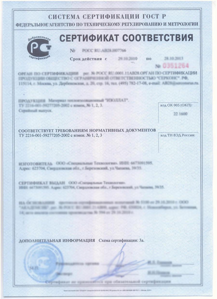 Сертификация продукции цены на услуги сертификация программных продуктов лекции