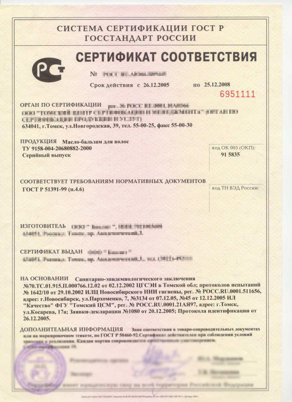 Сертификация соответствия продуктов питания сертификация микроприборов