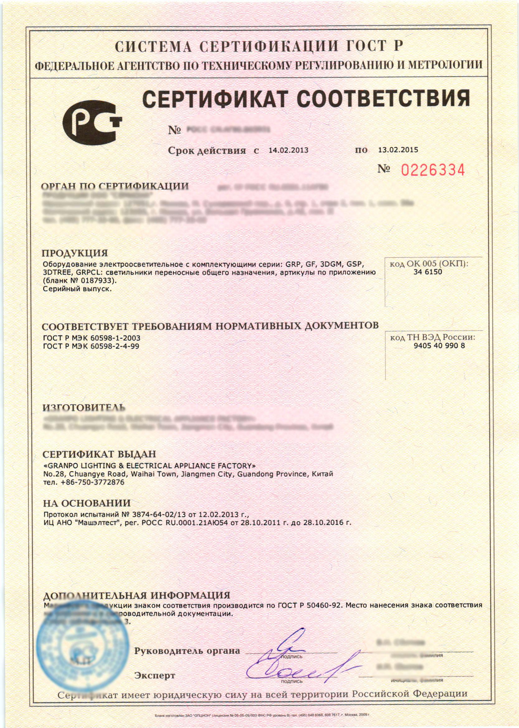 Сертификация ввозимой продукции россия конького получение сертификата операционной медсестры
