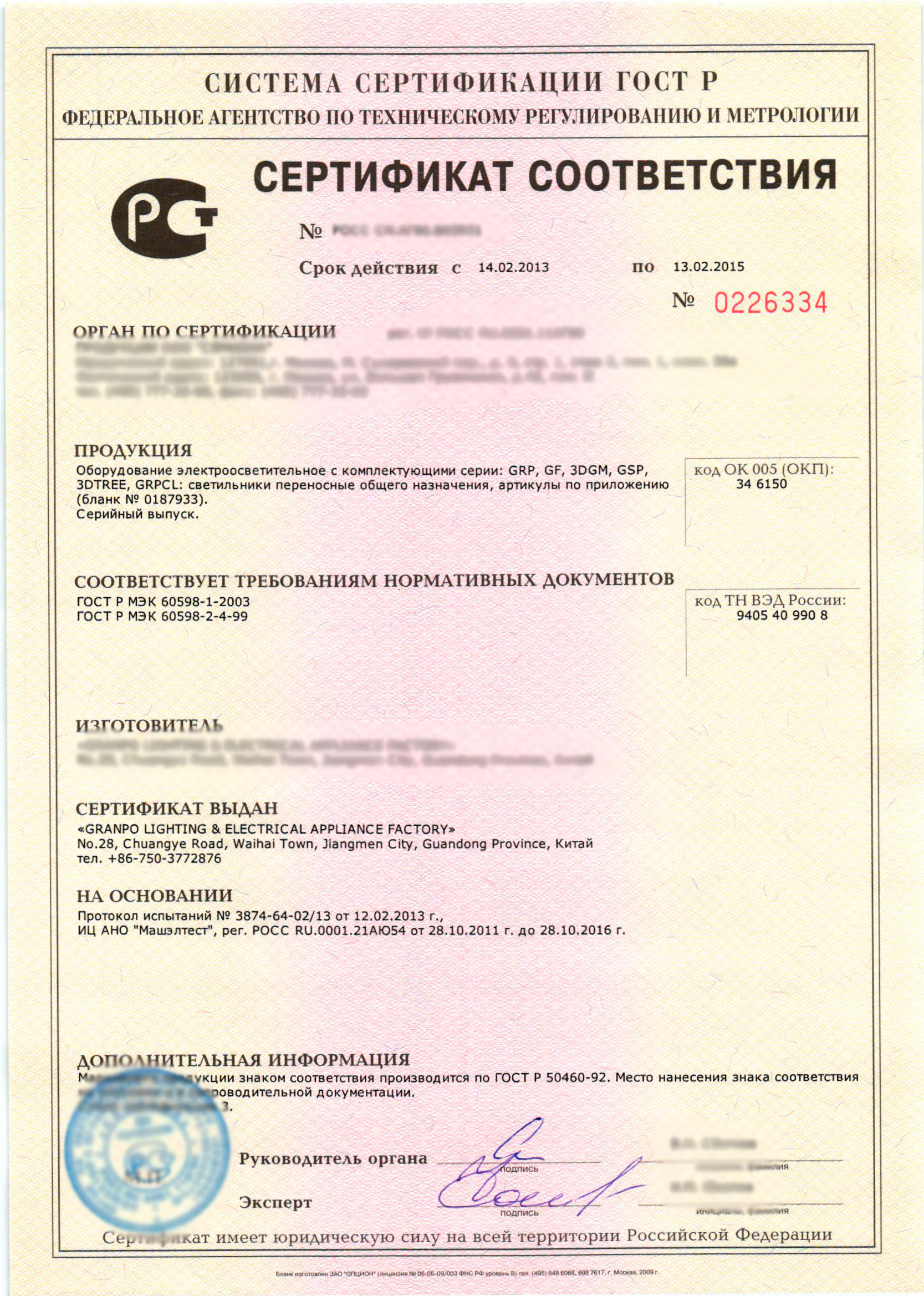 Обязательная сертификация быстрозамороженных блюд сертификация нокиа 5530